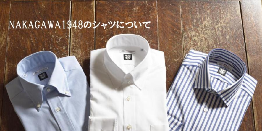 nakagawa1948シャツ